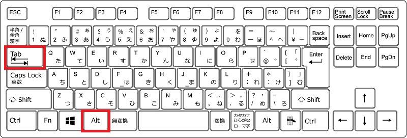 タスクを切り替えるショートカットキー操作(Windows)