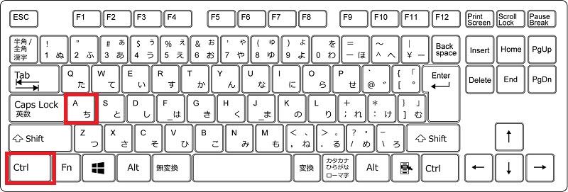 全てのオブジェクトを選択するショートカットキー(Windows)