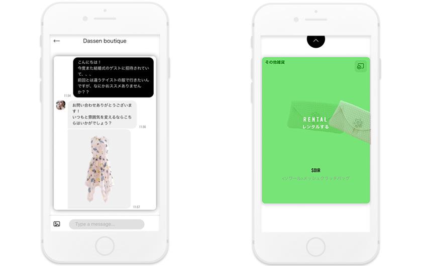 図 : 銀座三越『CARITE』スマホアプリ利用イメージ(写真左 チャット画面、写真右 レンタル商品選択画面)