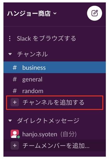 Slackのチャンネル追加方法