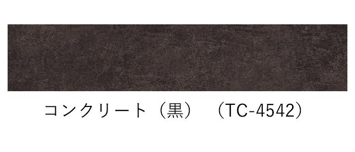 コンクリート黒.jpg