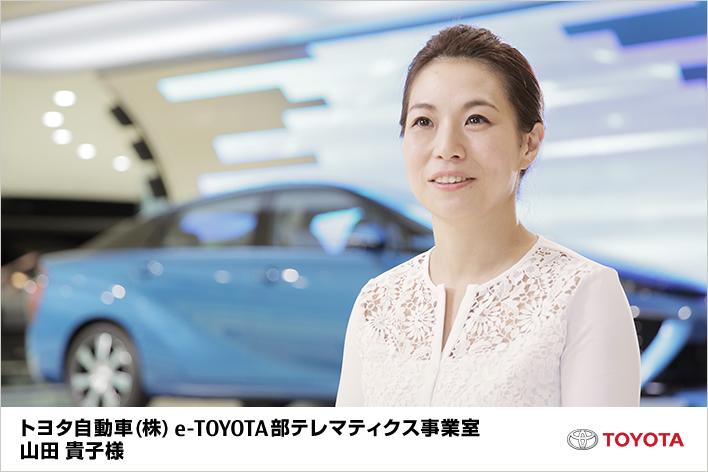 トヨタ自動車(株) e-TOYOTA部テレマティクス事業室 山田 貴子様