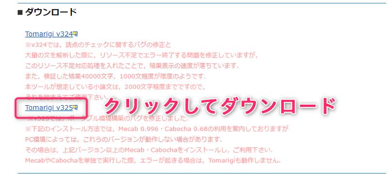 Tomarigiの使い方①