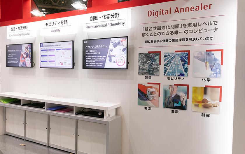 写真 : Digital Annealer 製造・物流分野、モビリティ分野、創薬・化学分野の事例を中心に紹介