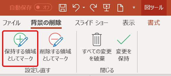 PowerPointの「保持する領域としてマーク」を使うと、削除せずに残したい部分を選択・調整できる