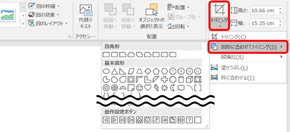 図形に合わせてトリミングの設定画面