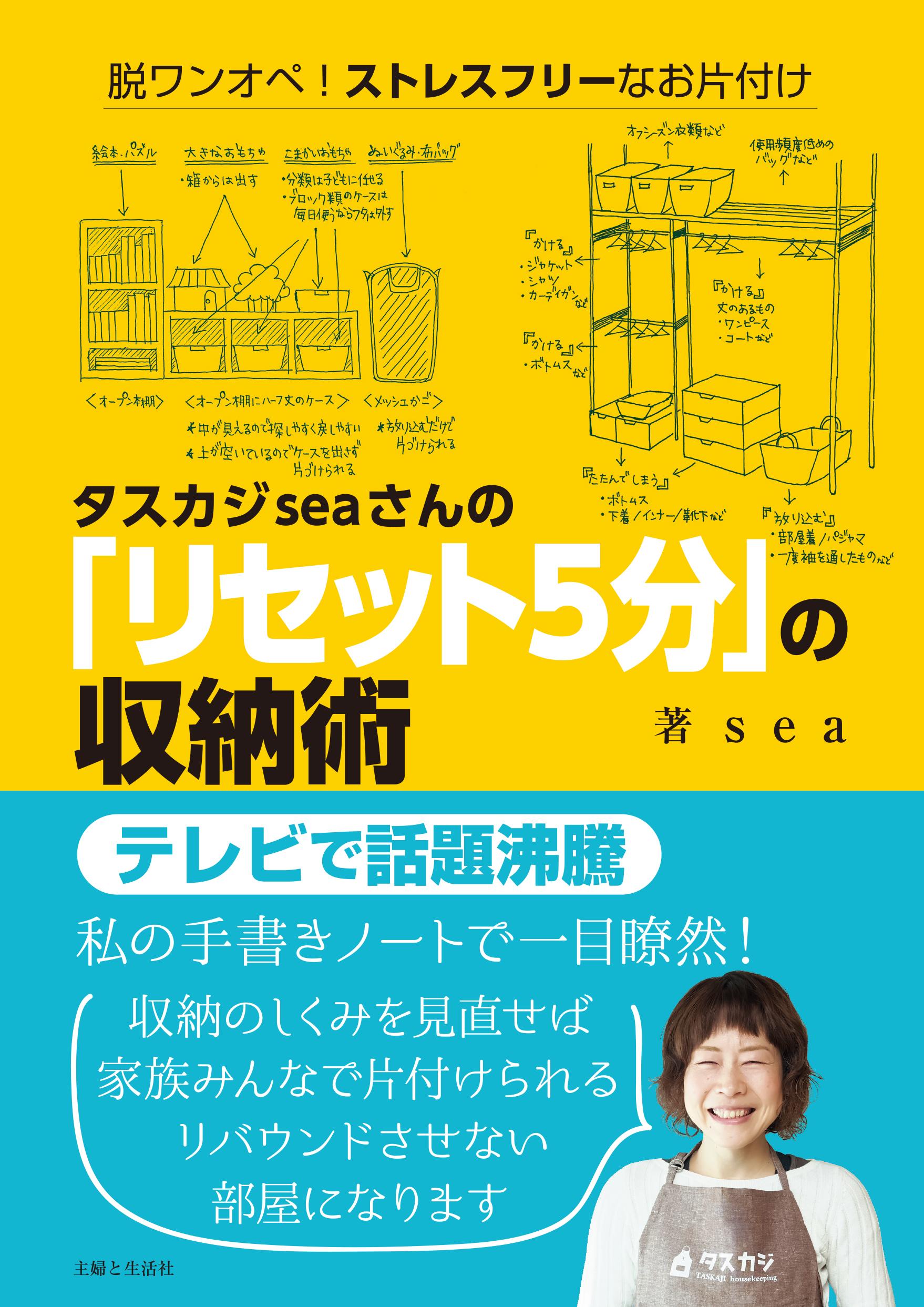 sea_book.jpg
