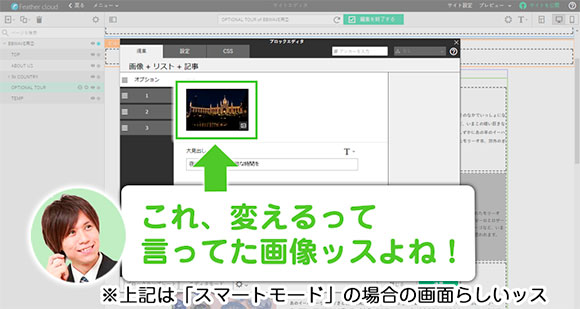 img_fcblog_8-3.jpg