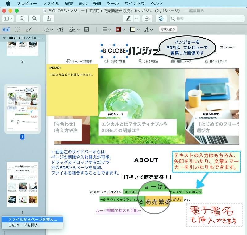 プレビュー機能の編集画面