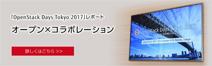 OpenStack Days Tokyo 2017」レポート オープン×コラボレーション 詳しくはこちら