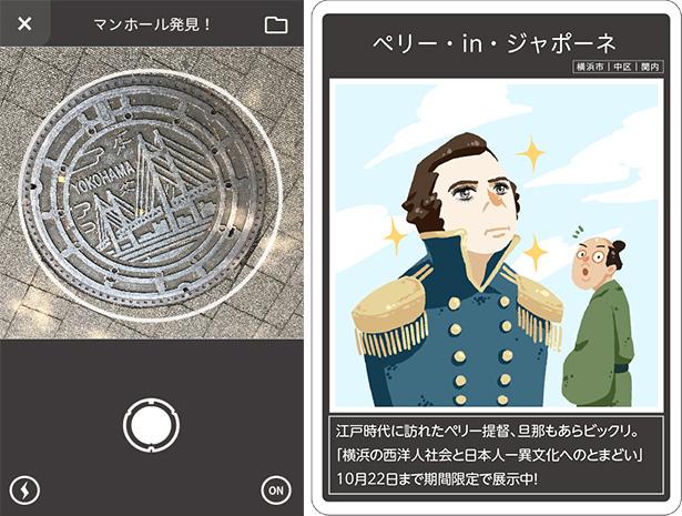 Manhoo!で撮影したマンホール写真(左)と、マンホール撮影で獲得できるデザインカード(右)