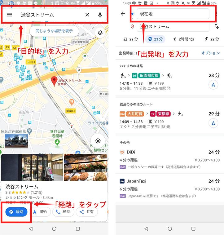 ルート検索画面