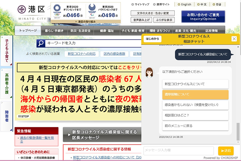 Figure : Minato Covid-19 Consultation Chat System provided by Minato (From Minato's website) Inquiry categories appear when the user clicks on the chatbot which appears at the top of the website. Residents can find the answers they need by selecting one of the topics provided or by entering questions freely.