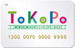 写真 :「PASMO」と連動した都営交通ポイントサービス「ToKoPo」を活用することでオフピークポイントが貯まる。