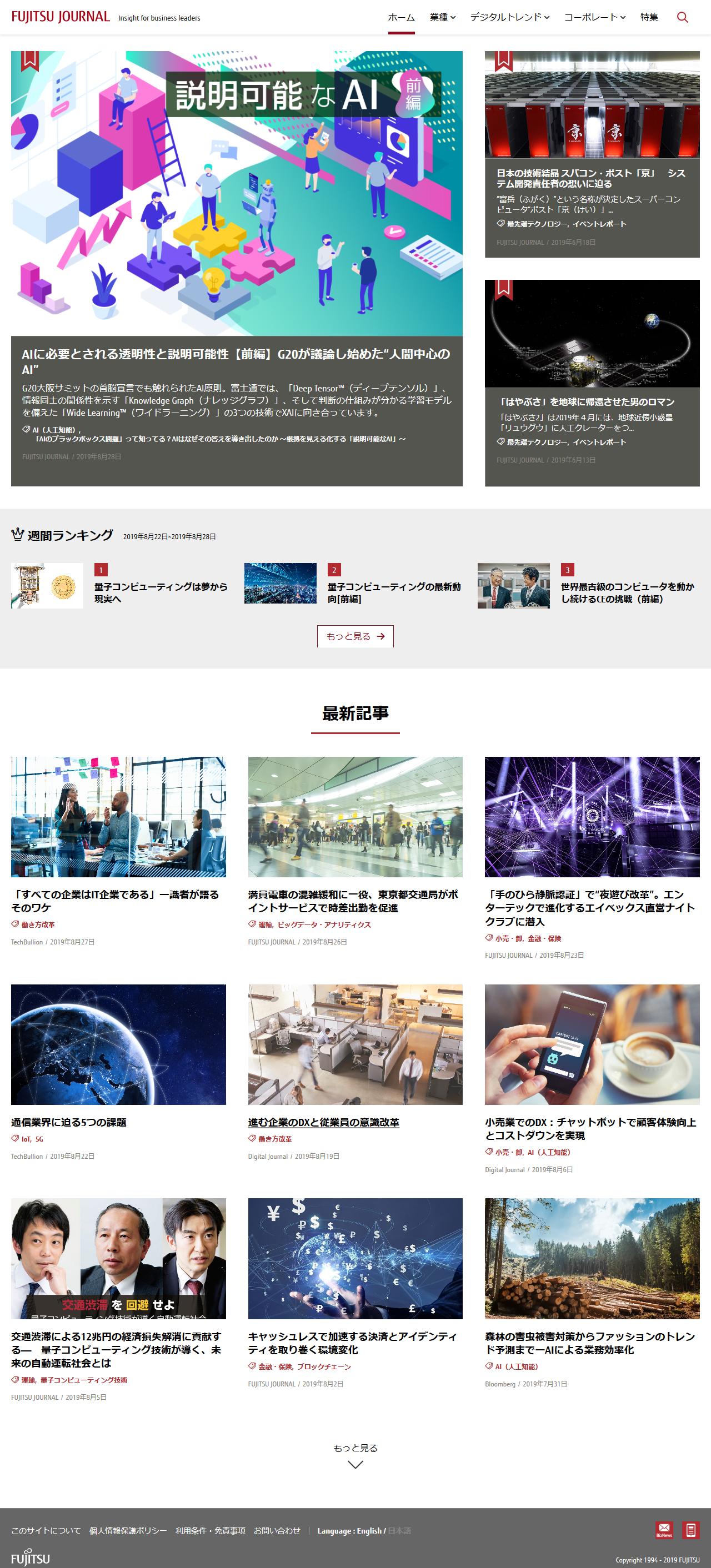 FireShot Capture 001 - FUJITSU JOURNAL(富士通ジャーナル) - blog.global.fujitsu.com.png