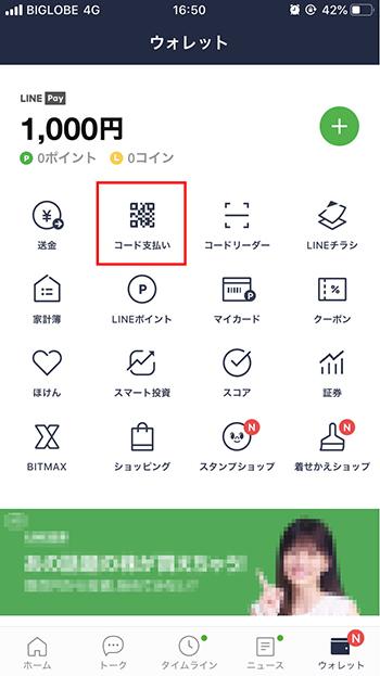 linepay_home.jpg
