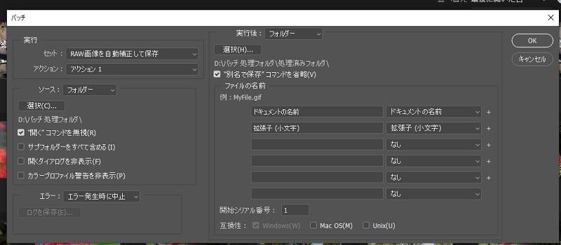 バッチの設定画面:フォルダ単位でアクションをまとめて実行できる