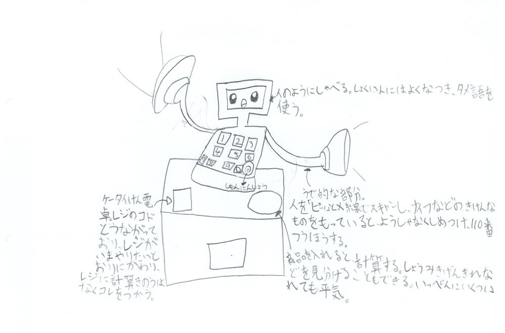 ロボット型レジ
