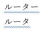 Wordで表示される青い波線