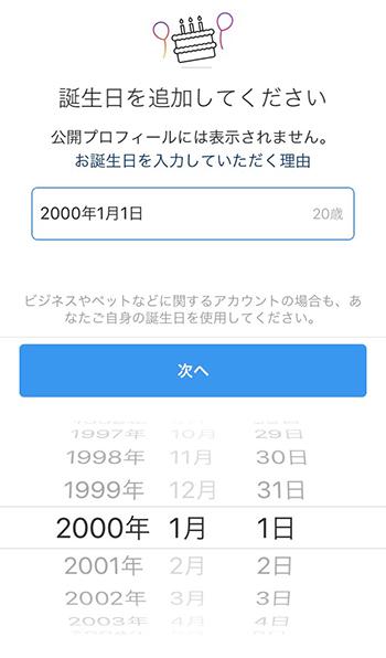 Instagramアカウント作成