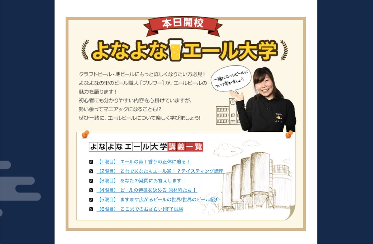 24.Re.エール大学.jpg