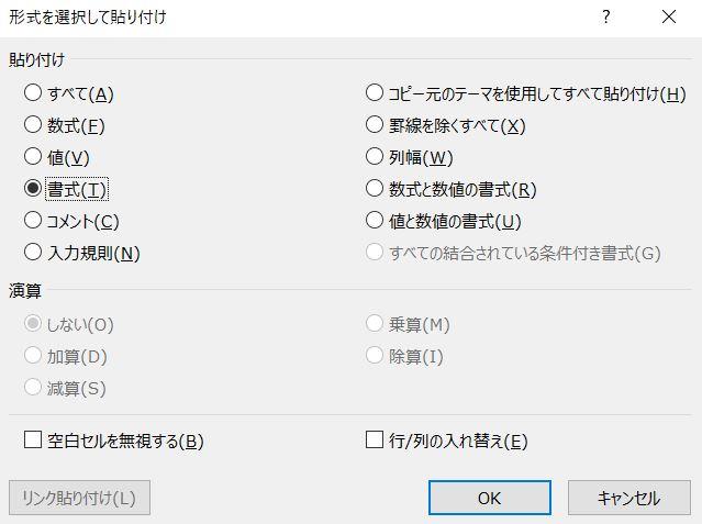 「形式を選択して貼り付け」のダイアログ(Excel)