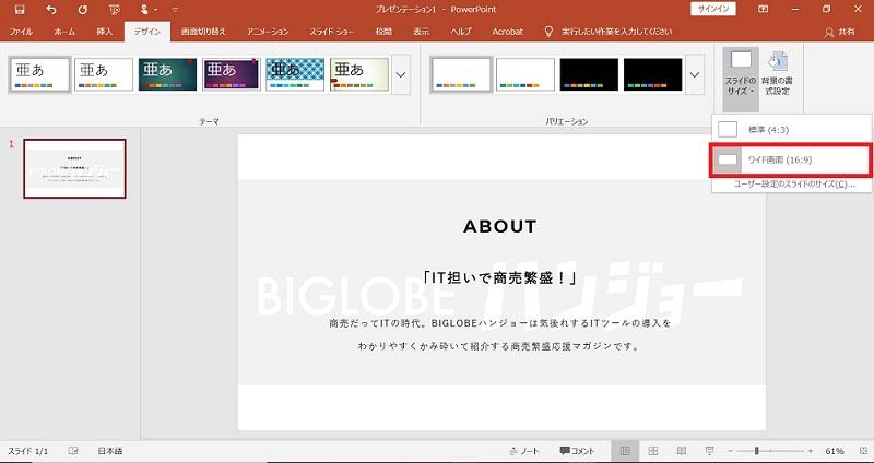 パワポの「デザイン」→「スライドのサイズ」選択画面