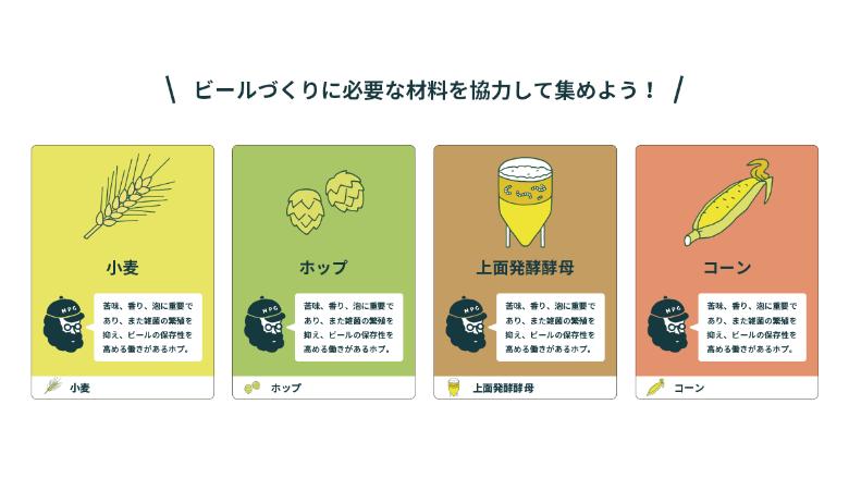 原料カード.png
