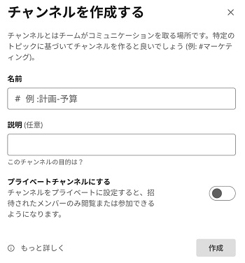 Slackのプライベートチャンネル追加方法①