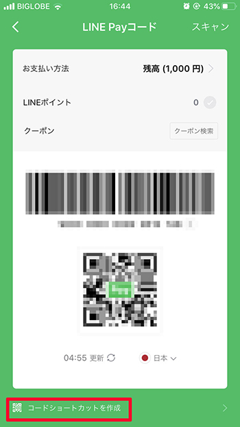 linepay_code.jpg