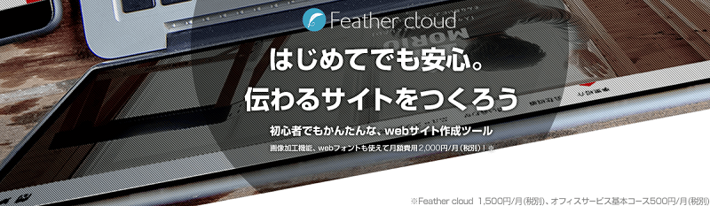 Feather cloudの公式ページ