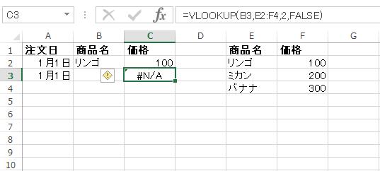 VLOOKUP関数の完全一致の指定