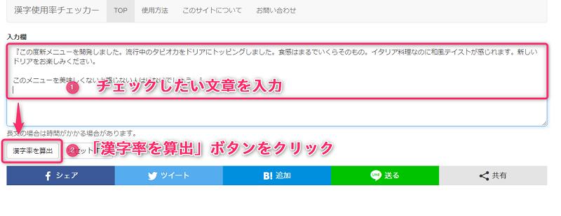 漢字使用率チェッカーの使い方