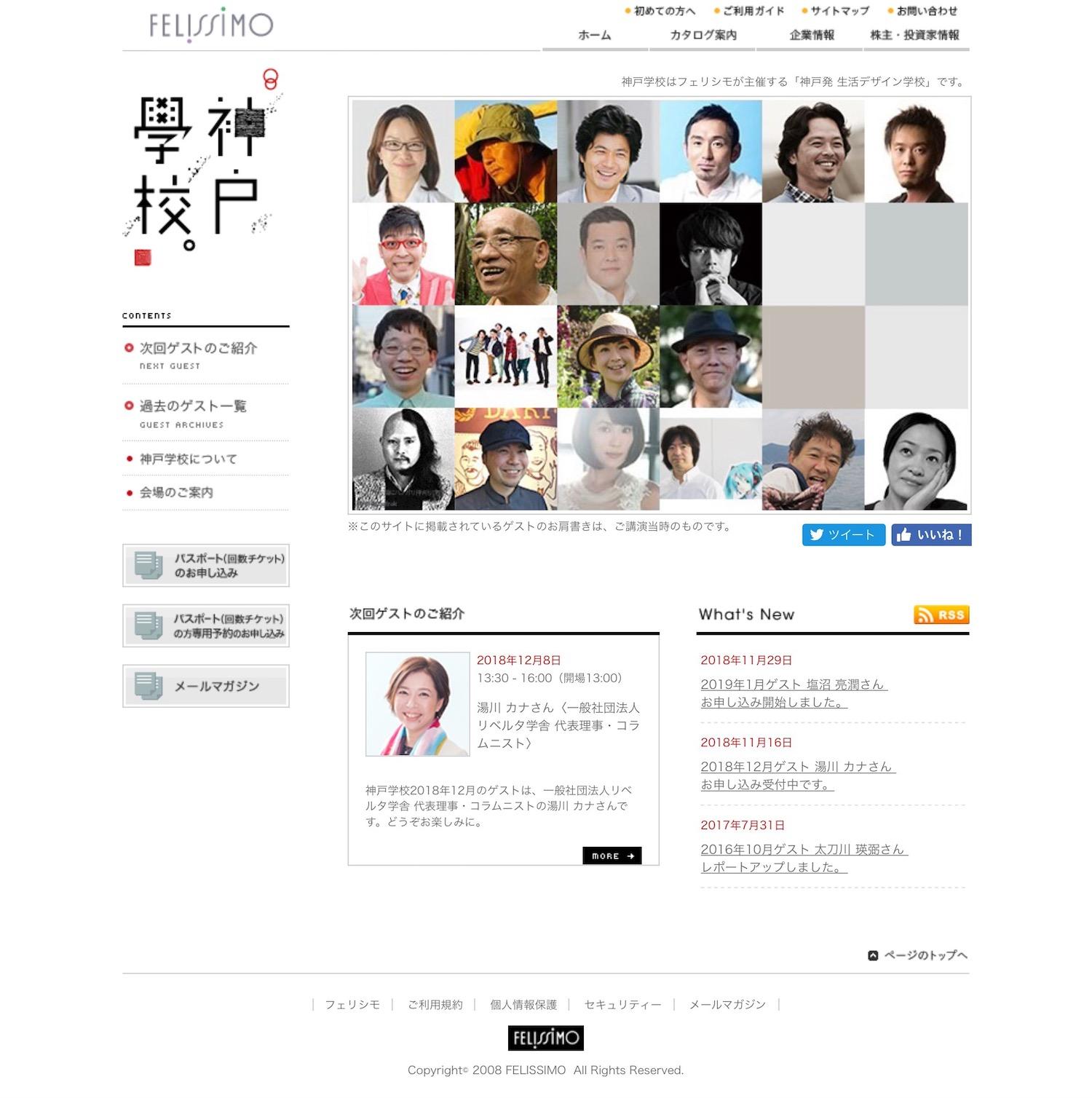 15.Ro 神戸学校1.JPG