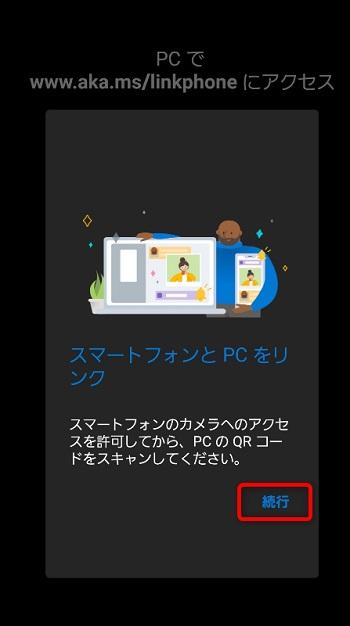 PCとスマホのリンク設定手順