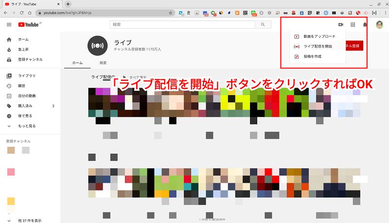 YouTube Liveの画面