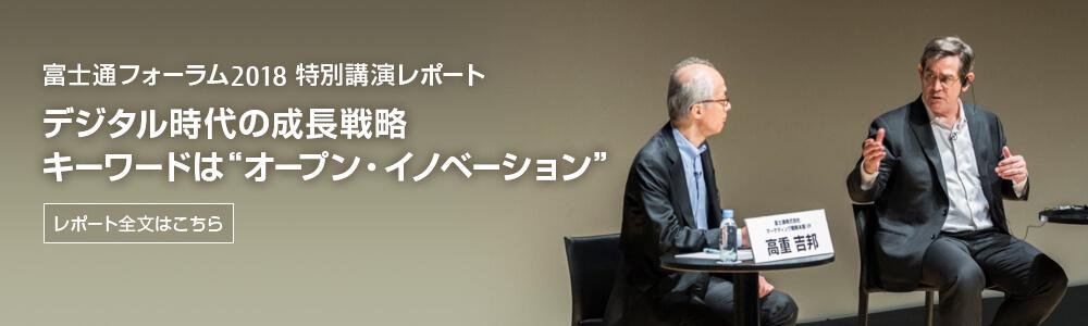 富士通フォーラム2018 特別講演レポート デジタル時代の成長戦略 キーワードは