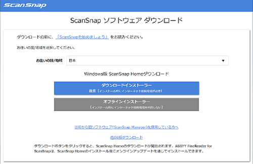 「ScanSnap Home」をインストール