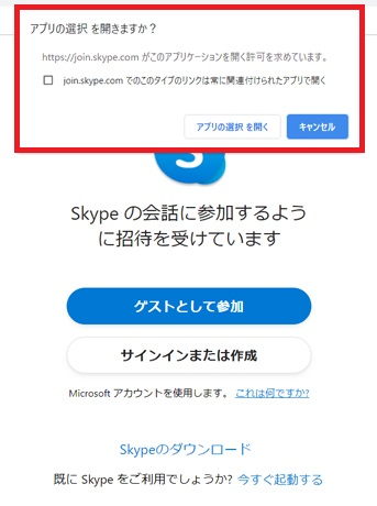 Skypeアプリを利用する場合は、ポップアップから