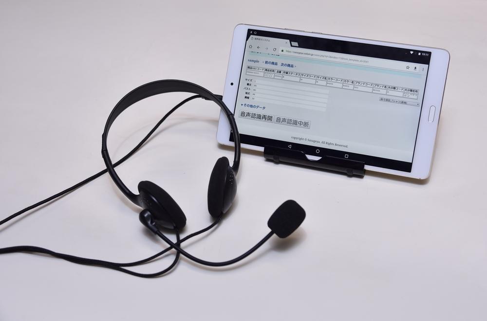 音声認識技術RECAIUSを使った採寸ツール