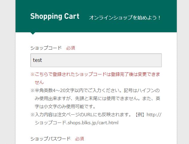 ショップコード等の選択画面