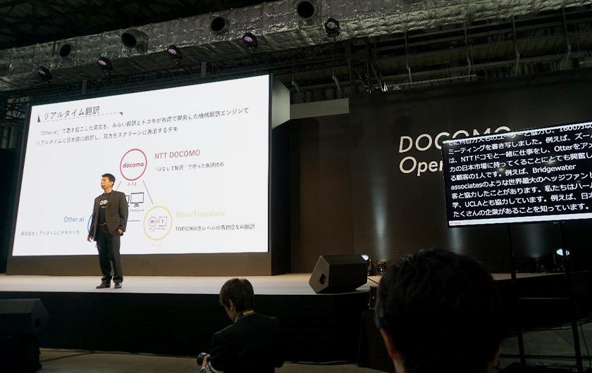 写真 : 「DOCOMO Open House 2020」で講演するOtter.aiのサム・リアンCEO。講演内容はリアルタイムで日本語表示されていた(出所:日経BP総研)