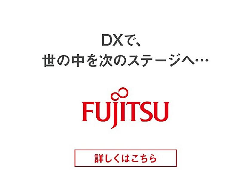図 : DXで、世の中を次のステージへ・・・富士通