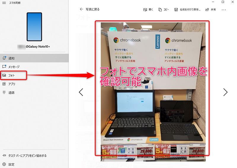 同期したスマホ内の画像をPCで確認する画面