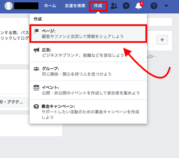 facebookアカウント作成
