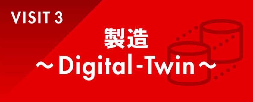 VISIT 3 製造~Digital-Twin~