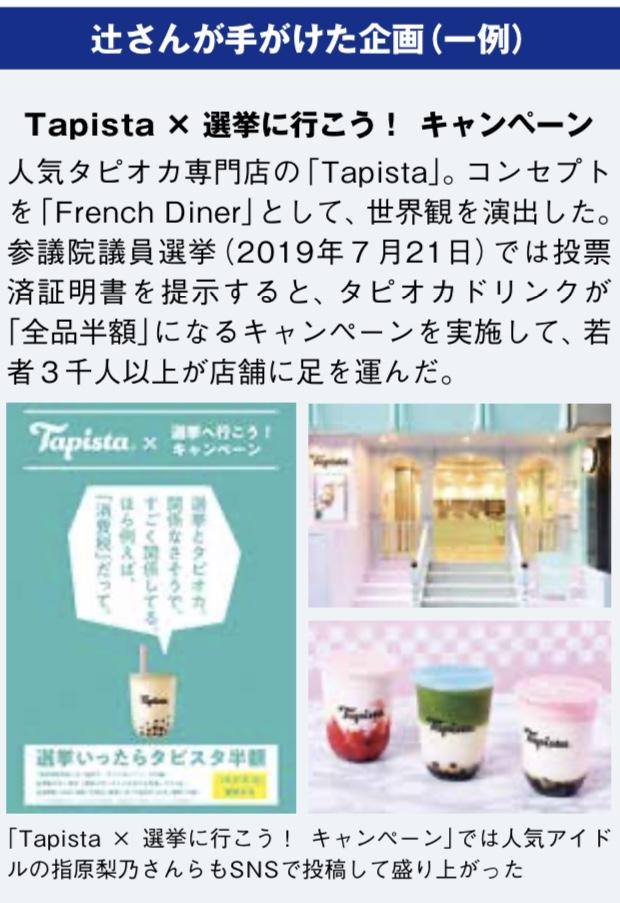 Z_tsuji_01.jpg
