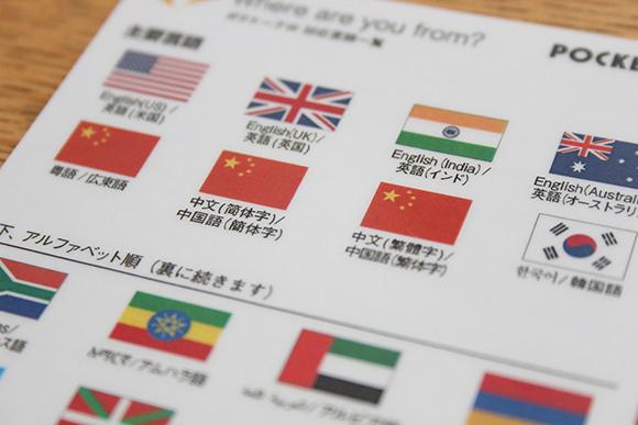 複数の外国語