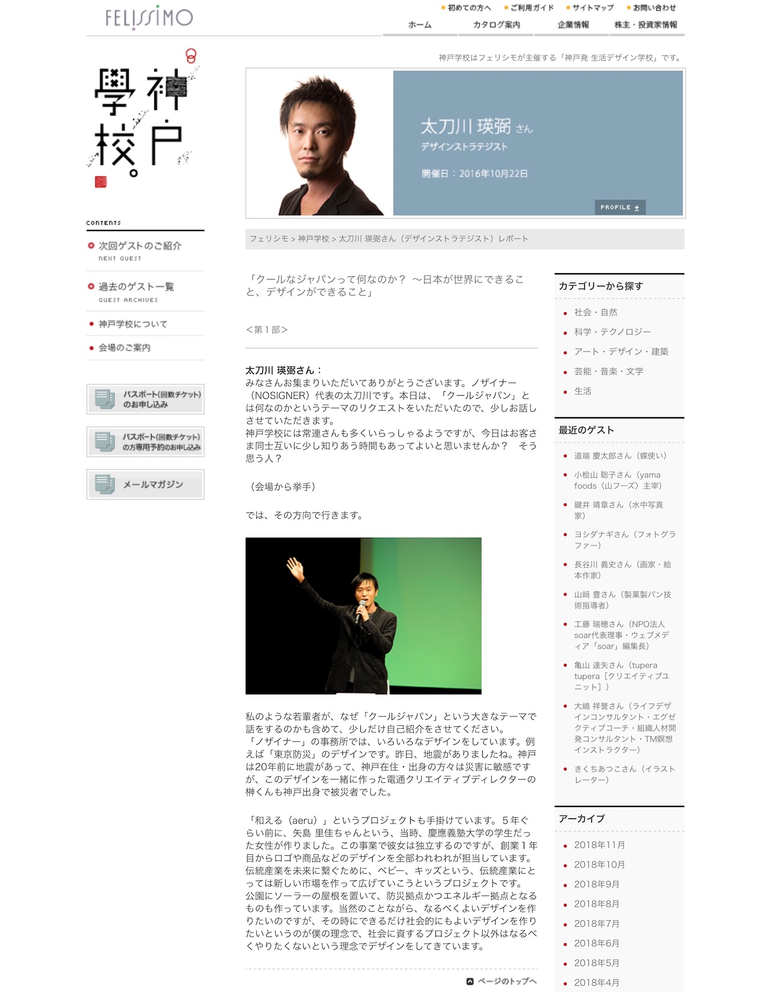 16.Ro 神戸学校2.JPG
