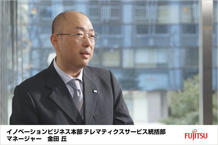 イノベーションビジネス本部テレマティクスサービス統括部 マネージャー 金田 丘